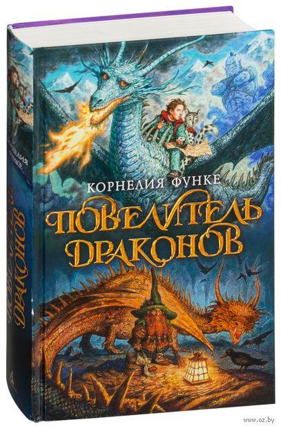 Повелитель драконов. Корнелия Функе