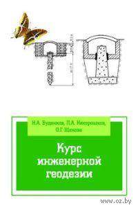 Курс инженерной геодезии. Н. Буденков, П. Нехорошков, О. Щекова