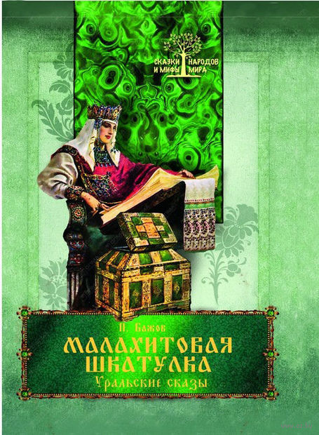 Малахитовая шкатулка. Уральские сказы. Павел Бажов