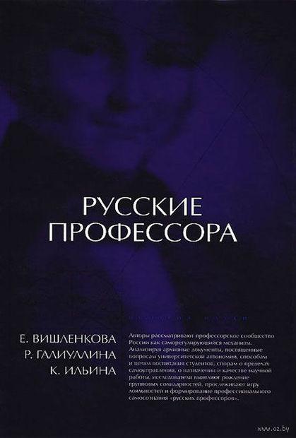 Русские профессора. Р. Галиуллина, Елена Вишленкова, К. Ильина