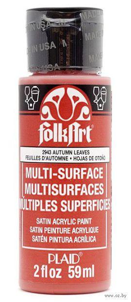 "Краска акриловая ""FolkArt Multi-Surface"" (осенние листья, 59 мл; арт. PLD-02943)"