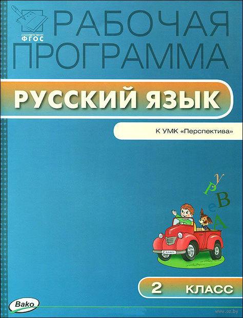 """Русский язык. 2 класс. Рабочая программа к УМК """"Перспектива"""""""