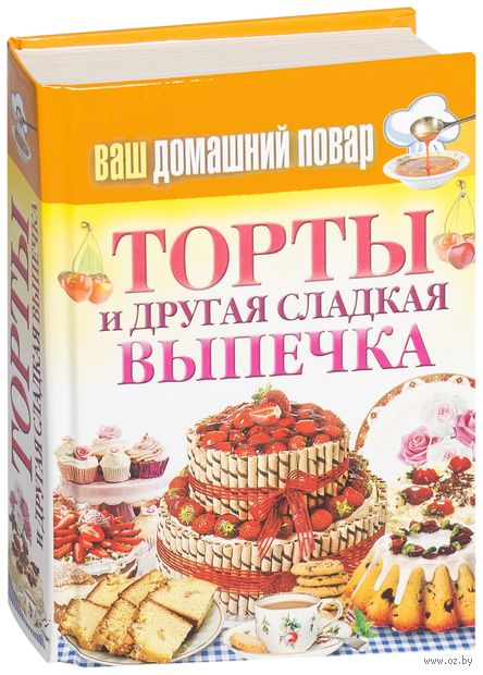 Торты и другая сладкая выпечка — фото, картинка