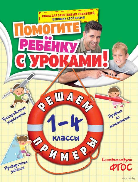 Решаем примеры. 1-4 классы. Анна Горохова