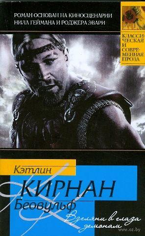 Беовульф. Кэтлин Кирнан