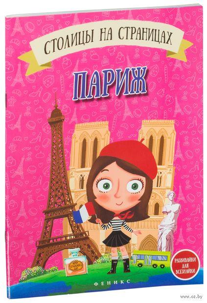 Столицы на страницах. Париж. Наталья Оденбах