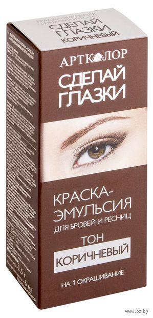 """Краска для бровей и ресниц """"Сделай глазки"""" (тон: коричневый)"""
