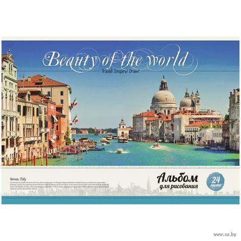 """Альбом для рисования на склейке А4 """"Путешествия. Beauty of the World"""" (24 листа)"""