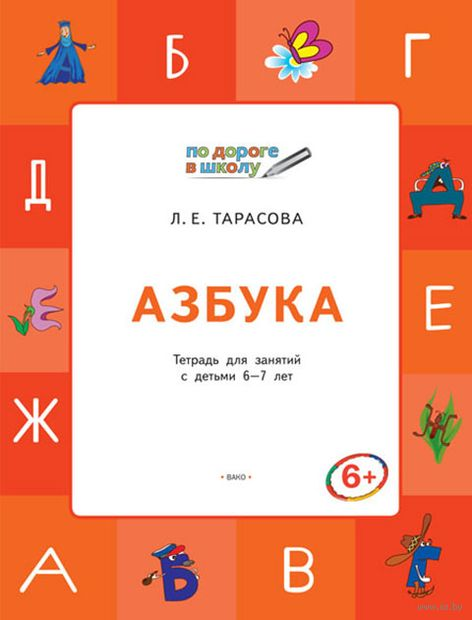 Азбука. 6-7 лет. Учебник-тетрадь. Любовь Тарасова