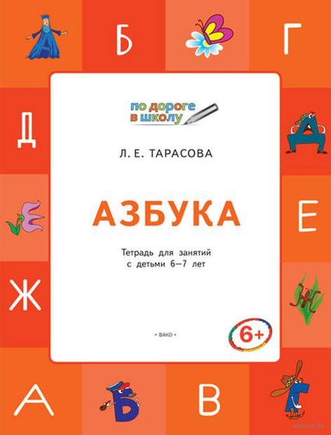 Азбука. Тетрадь для занятий с детьми 6–7 лет — фото, картинка