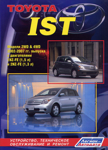Toyota IST 2002-2007 гг. Устройство, техническое обслуживание и ремонт — фото, картинка
