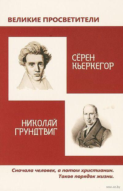 Великие просветители. Серен Кьеркегор. Николай Грундтвиг — фото, картинка