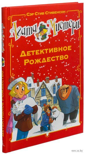Агата Мистери. Детективное Рождество — фото, картинка