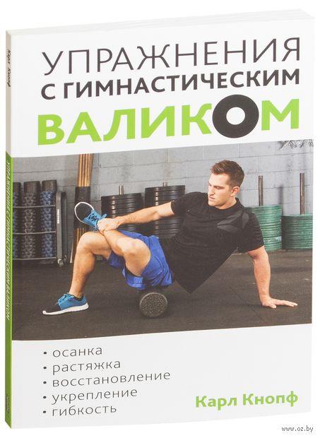 Упражнения c гимнастическим валиком — фото, картинка