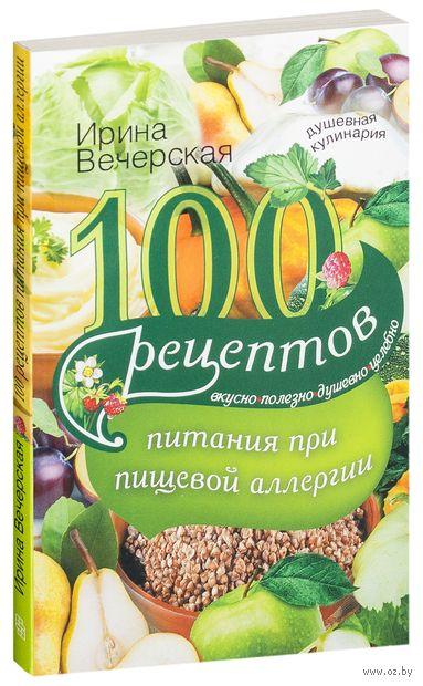 100 рецептов питания при пищевой аллергии — фото, картинка