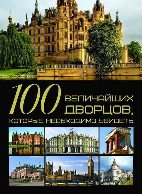 100 величайших дворцов, которые необходимо увидеть — фото, картинка