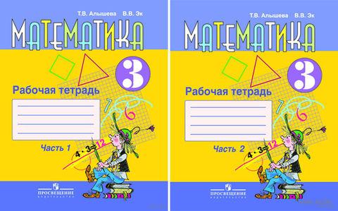 Математика. 3 класс. Рабочая тетрадь. В двух частях — фото, картинка