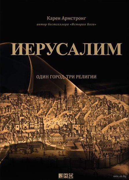 Иерусалим:один город, три религии. 3-е изд. Армстронг К.