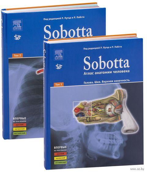 Sobotta. Атлас анатомии человека. В 2 томах (комплект из 2-х книг) — фото, картинка