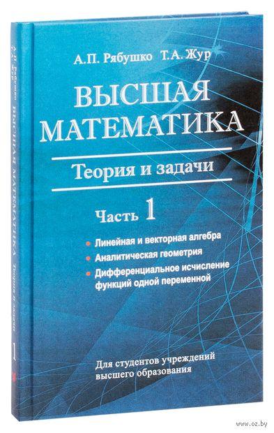 Высшая математика. Теория и задачи. В пяти частях. Часть 1 — фото, картинка