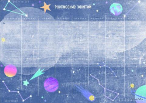 """Расписание занятий """"Космос"""" — фото, картинка"""