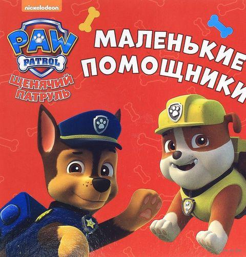 Щенячий патруль. Маленькие помощники — фото, картинка