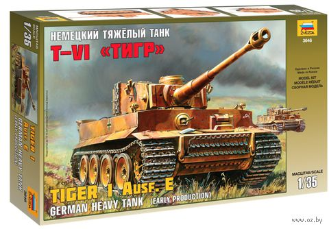 "Немецкий танк Т-VI ""Тигр"" (масштаб: 1/35)"