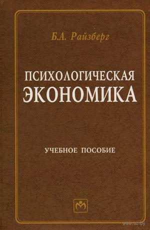Психологическая экономика. Борис Райзберг