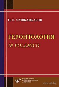 Геронтология in polemico. Николай Мушкамбаров