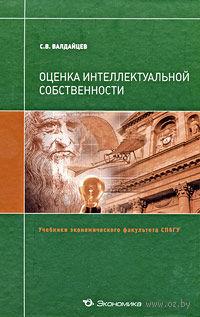 Оценка интеллектуальной собственности. С. Валдайцев