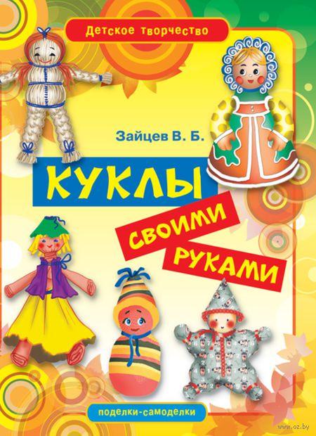 Куклы своими руками. В. Зайцев