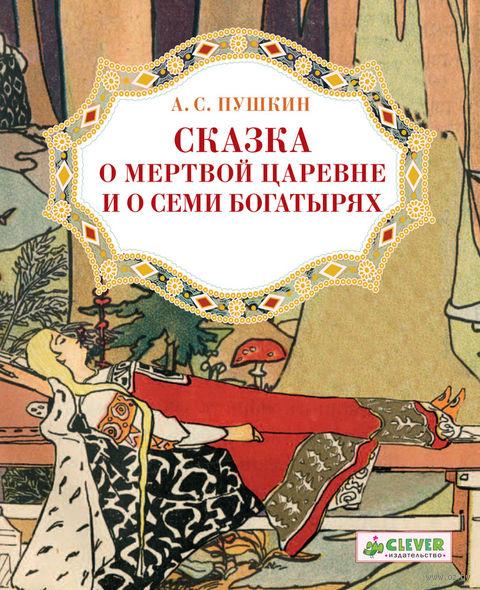 Сказка о мертвой царевне и о семи богатырях. Александр Пушкин