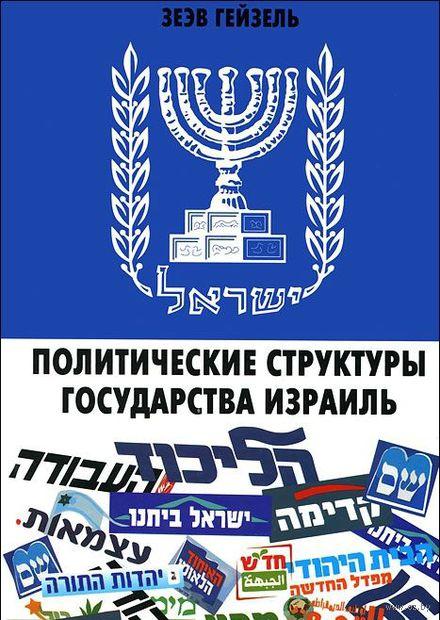 Политические структуры Государства Израиль. Зеэв Гейзель