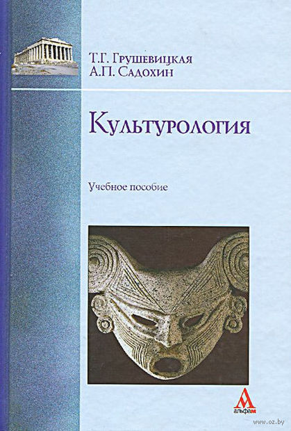 Культурология. Татьяна Грушевицкая, Александр Садохин