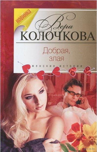 Добрая, злая. Вера Колочкова