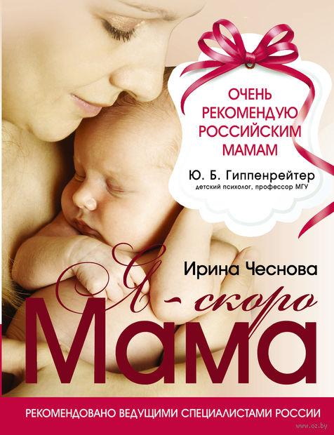 Я - скоро мама. Ирина Чеснова