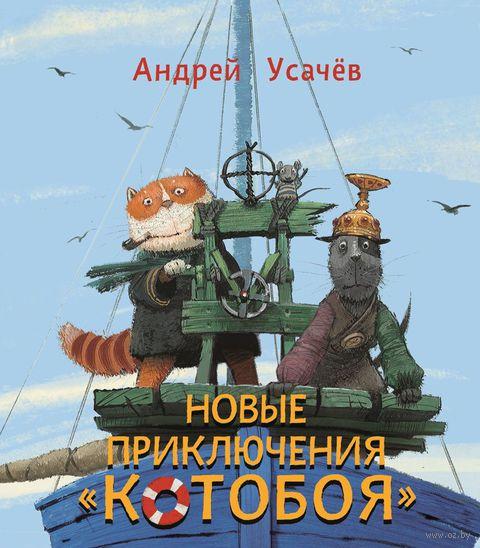 """Новые приключения """"Котобоя"""". Андрей Усачев"""