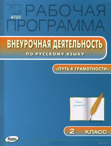 Русский язык. 2 класс. Рабочая программа внеурочной деятельности