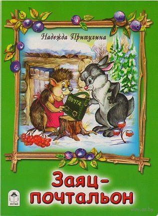 Заяц-почтальон. Н. Притулина