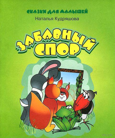 Забавный спор. Наталья Кудряшова