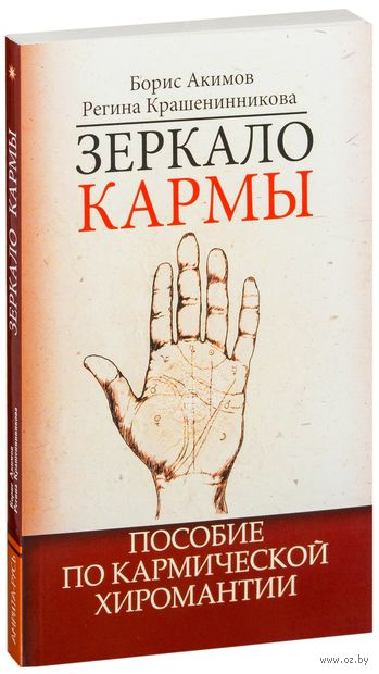 Зеркало кармы. Пособие по кармической хиромантии. Регина Крашенинникова, Борис Акимов