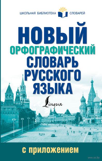 Новый орфографический словарь русского языка с приложением. Юлия Алабугина