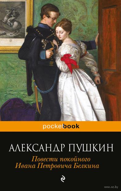 Повести покойного Ивана Петровича Белкина (м). Александр Пушкин