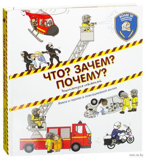 Энциклопедия спасателей — фото, картинка