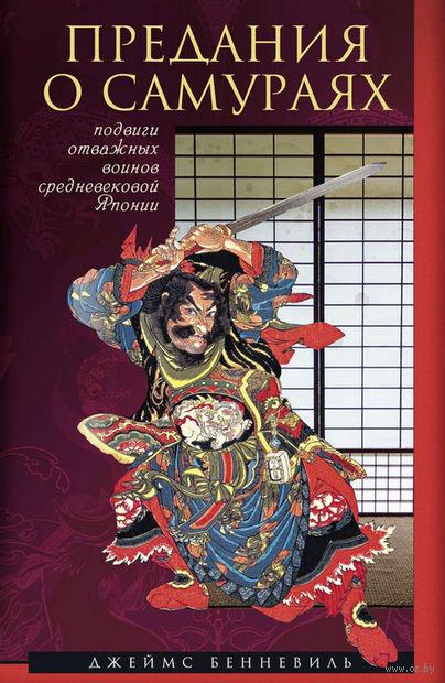 Предания о самураях — фото, картинка