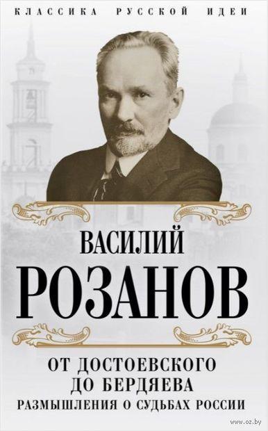 От Достоевского до Бердяева. Размышления о судьбах России — фото, картинка