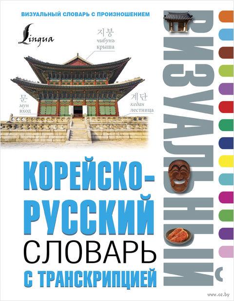 Корейско-русский визуальный словарь с транскрипцией — фото, картинка
