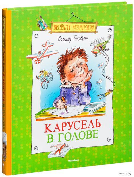 Карусель в голове. Виктор Голявкин