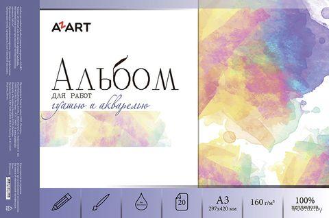 Альбом для акварели (А3; 20 листов) — фото, картинка
