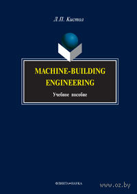 Machine - Bulding Engineering. Учебное пособие. Л. Кистол